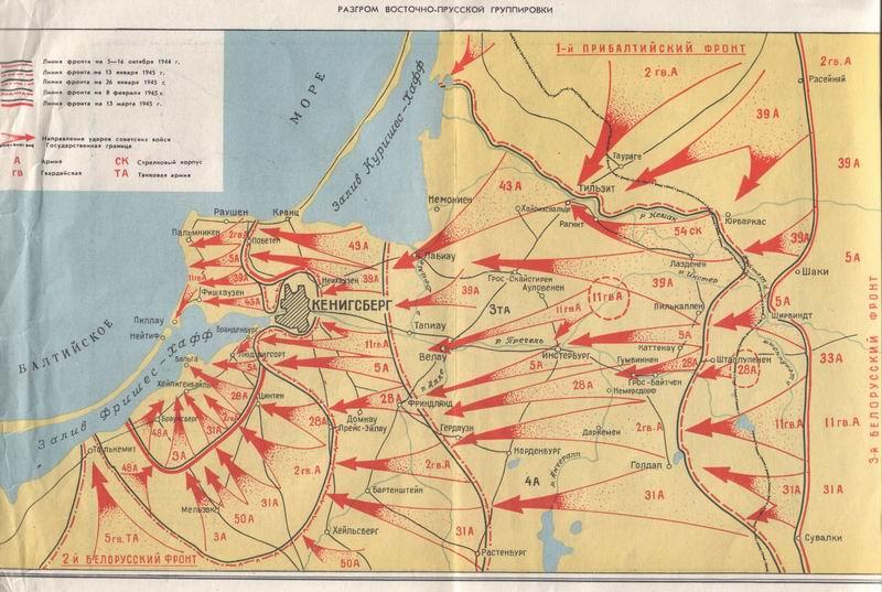 Карты-схемы Восточно-Прусской