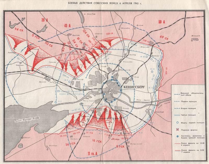 Карта боевых действий 06.04.45