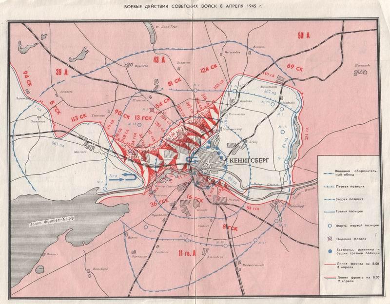 С утра 8 апреля войска 3-го Белорусского фронта продолжали штурмовать укрепления города.  При поддержке авиации и...