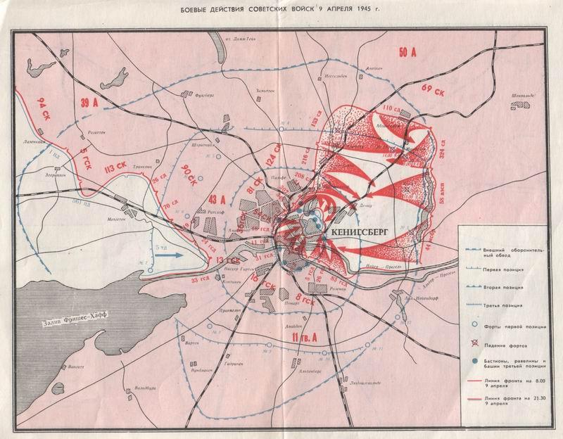 Карта боевых действий 09.04.45